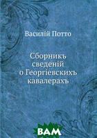 В.А. Потто Сборникъ сведенiй о Георгiевскихъ кавалерахъ