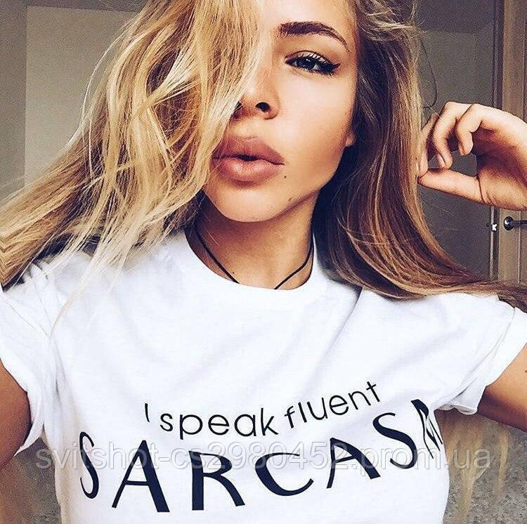 Футболка I Speak Fluent Sarcasm (Ай Спик Флуент Сарказм)