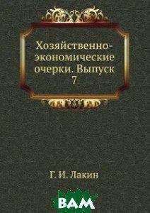 Г.И. Лакин Хозяйственно-экономические очерки. Выпуск 7