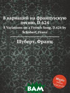 Шуберт Франц 8 вариаций на французскую песню, D.624