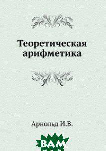 Арнольд И.В. Теоретическая арифметика.