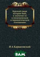 И А Карвасовский Краткий очерк истории бань, и значение их в гигиеническом и терапевтическом отношениях