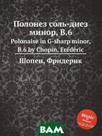 Ф. Шопен Полонез соль-диез минор, B.6