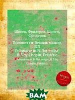 Ф. Шопен Полонез си-бемоль мажор, B.3