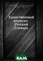 Кен Футахаши Единственный японско-Русский Словарь