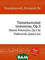 Падеревский Игнаций Ян Танцевальные полонезы, Op.5
