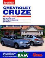 Chevrolet Cruze с двигателем 1,6 1,8, руководство по ремонту