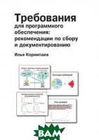 Илья Корнипаев Требования для программного обеспечения: рекомендации по сбору и документированию