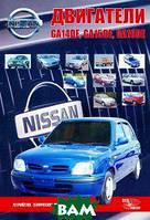 Nissan. Двигатели GA14DE, GA15DE, GA16DE. Устройство, техническое обслуживание, ремонт