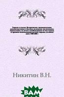 Никитин В.Н. Тюрьма и ссылка. Историческое, законодательное, административное и бытовое положение заключенных, пересыльных, их детей и освобожденных