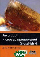 Heffelfinger David Java EE 7 и сервер приложений GlassFish 4. Руководство