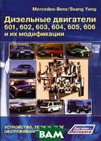 Дизельные двигатели Mercedes-Benz/Ssang Yong 601, 602, 603, 604, 605, 606 и их модификации. Устройство, техническое обслуживание и ремонт