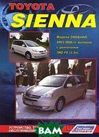 Toyota Sienna. Модели 2WD & 4WD 2003-2006 гг. выпуска с двигателем 3MZ-FE (3,3 л). Устройство, техническое обслуживание и ремонт
