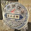 "Шэн Пуэр Бинг-ча (блин шен пуэра, Shen Puerh) 100 г, чайный бренд ""Ma Dui Zhang"""