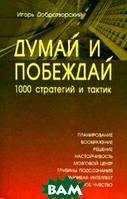 Игорь Добротворский Думай и побеждай: 1000 стратегий и тактик