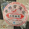 """Чай Шу Пуэр Бинг-ча (блин пуэра, Shu Puerh) 100 г, чайный бренд """"Ma Dui Zhang"""""""