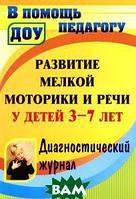 Н. Л. Стефанова Развитие мелкой моторики и речи у детей 3-7 лет. Диагностический журнал