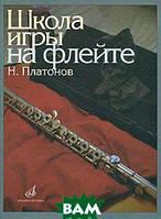 Н. Платонов Школа игры на флейте