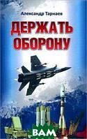 Александр Тарнаев Держать оборону
