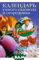 Звонарев Николай Михайлович Календарь умного садовода и огородника