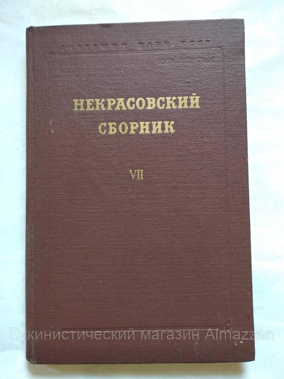 Некрасовский сборник. 7-й том 1980 год