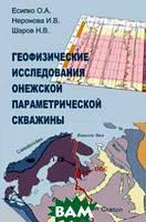 О. А. Есипко Геофизические исследования Онежской параметрической скважины