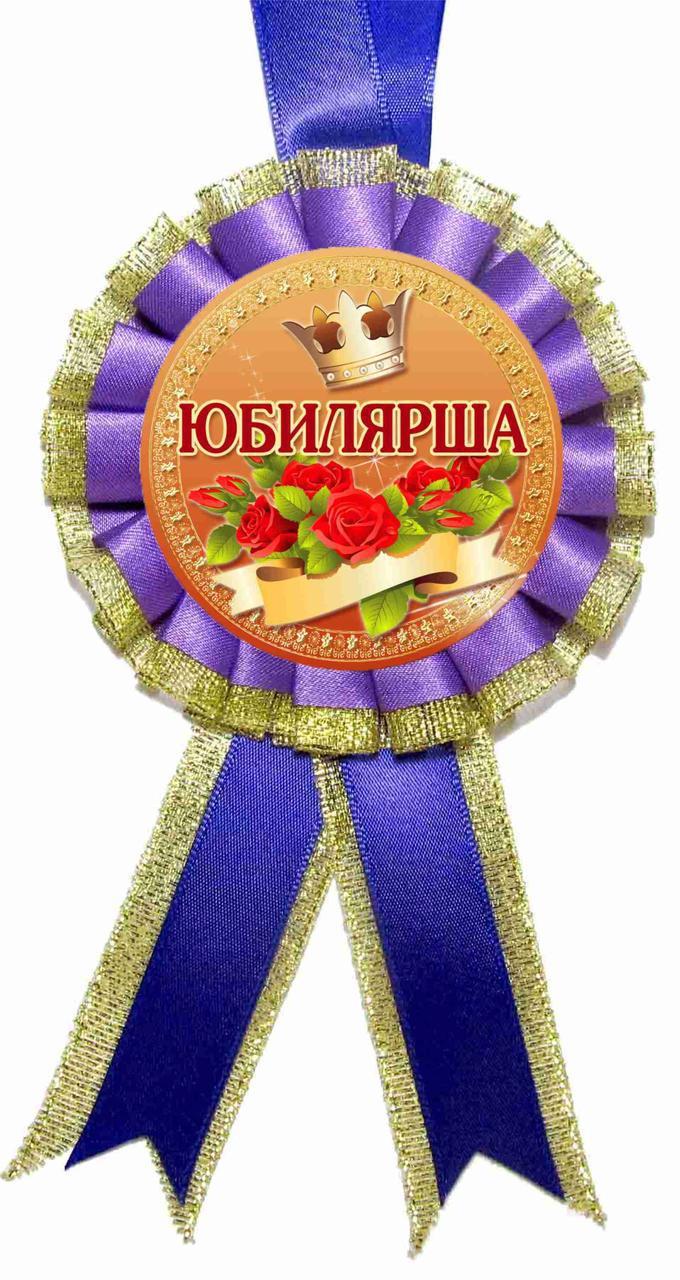 "Медаль ""Юбилярша"""