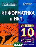 Н. В. Макарова, Г. С. Николайчук, Ю. Ф. Титова Информатика и информационно-коммуникационные технологии. Учебник. Базовый уровень. 10 класс