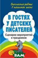 Егорова А.А. В гостях у детских писателей. Сценарии мероприятий и праздников
