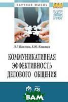Л. Г. Павлова, Е. Ю. Кашаева Коммуникативная эффективность делового общения: Монография