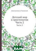 Константин Д. Ушинский Детский мир и христоматия. Часть 2
