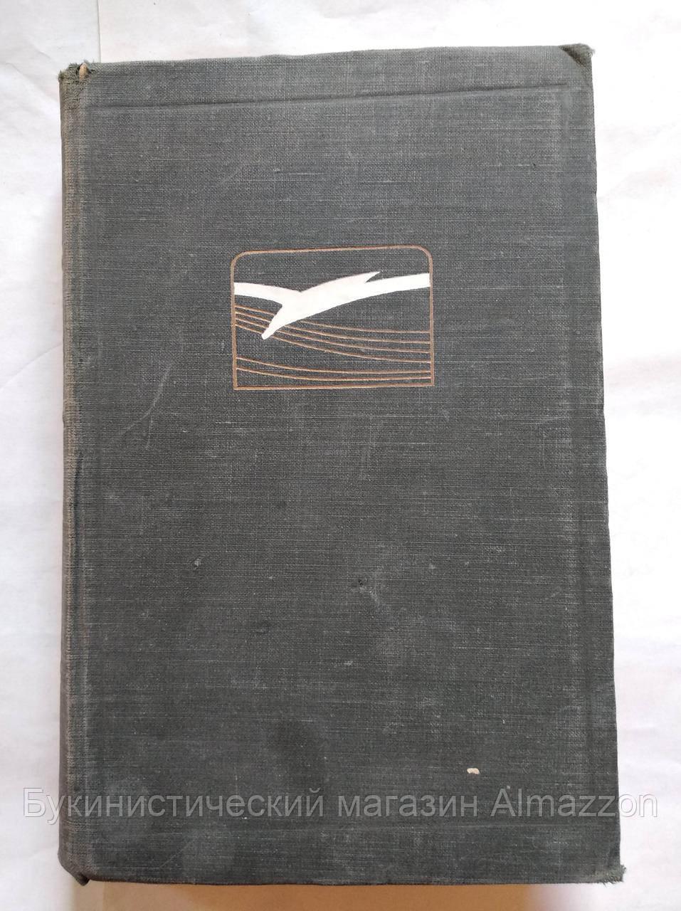 Ежегодник Московского художественного театра 1945 года. 2-й том