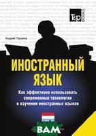 А. Таранов Иностранный язык. Как эффективно использовать современные технологии в изучении иностранных языков. Специальное издание для изучающих
