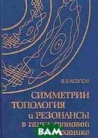 В. В. Козлов Симметрии, топология и резонансы в гамильтоновой механике