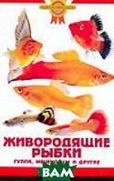 Гуржий А.Н. Живородящие рыбки. Гуппи, меченосцы и другие