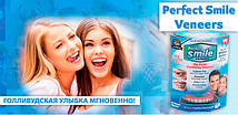 Perfect Smile Veneers (Перфект Смайл Венирз) - голлівудська посмішка