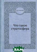 Д.О. Святский Что такое стратосфера