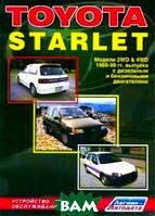 Toyota Starlet. Модели 2WD & 4WD 1989-1999 гг. выпуска с дизельным и бензиновыми двигателями. Устройство, техническое обслуживание и ремонт