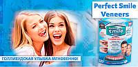 Виниры для зубов Perfect Smile Veneers (Перфект Смайл Венир) - голливудская улыбка