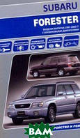 Subaru Forester. Модели выпуска с 1997 г. с бензиновыми двигателями. Инструкция по эксплуатации, устройство, техническое обслуживание, ремонт