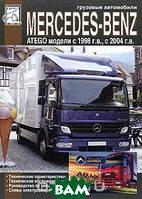 Грузовые автомобили Mercedes-Benz Atego, технические характеристики, техническое обслуживание, руководство по ремонту, схемы электрооборудования