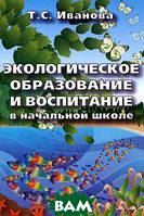 Т. С. Иванова Экологическое образование и воспитание в начальной школе