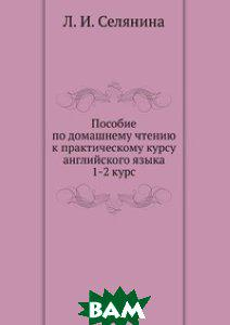 Л. И. Селянина Пособие по домашнему чтению к практическому курсу английского языка 1-2 курс