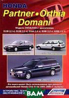Honda Partner / Orthia / Domani. Модели 2WD&4WD с двигателями D13B (1,3 л), D15B (1,5 л), D16A (1,6 л), В18В (1,8 л), В20В (2,0 л). Устройство,