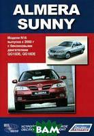 Nissan Almera / Sunny. Модели выпуска с 2000 г. с бензиновыми двигателями. Руководство по эксплуатации, устройство, техническое обслуживание, ремонт