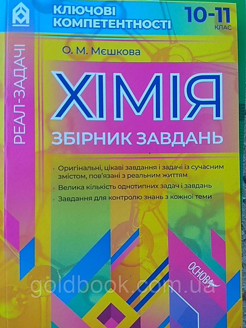 Хімія 10 - 11 клас. Збірник завдань. Оновлена програма.