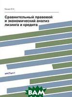 Ю.А. Канцер Сравнительный правовой и экономический анализ лизинга и кредита