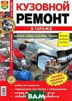 И. В. Шкунов Кузовной ремонт в гараже. Иллюстрированное практическое пособие