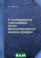 В.Г. Фесенков К исследованию стратосферы путем фотометрического анализа сумерок