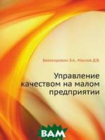 Маслов Д.В., Белокоровин Э.А. Управление качеством на малом предприятии